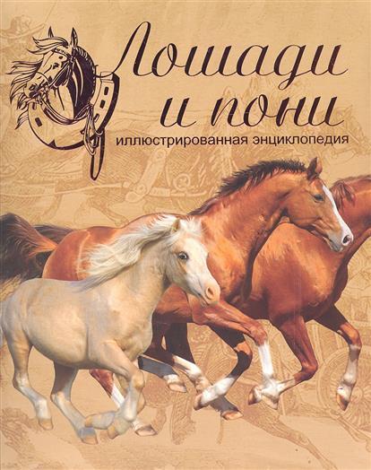Рансфорд С. Иллюстрированная энциклопедия. Лошади и пони