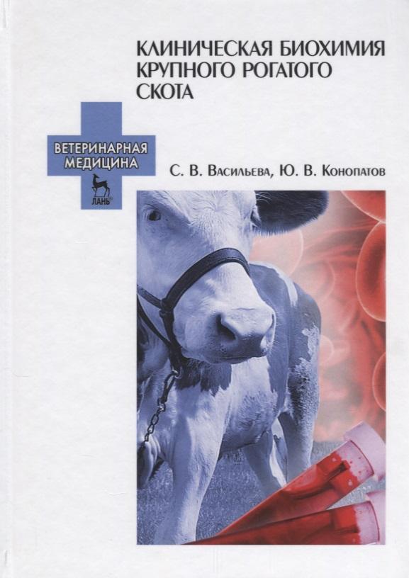 Клиническая биохимия крупного рогатого скота