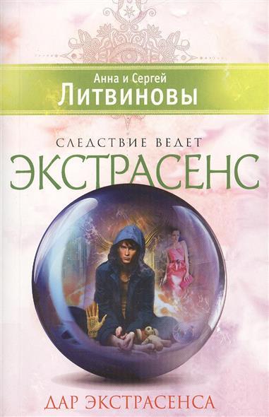 Литвинова А., Литвинов С. Дар экстрасенса