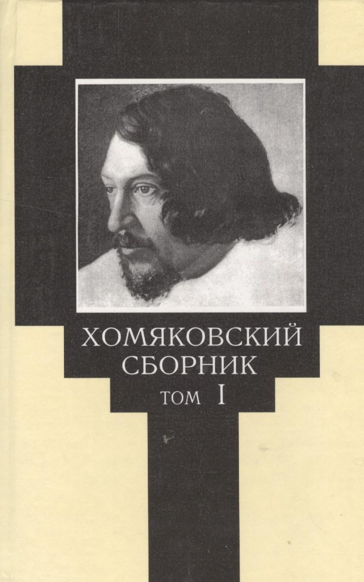 Хомяковский сборник. Том I