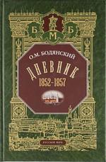 Бодянский С. Бодянский Дневник 1852-1857 дневник 1852 1857