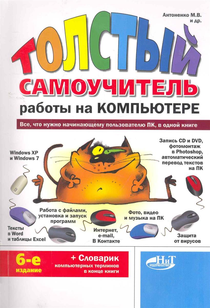 Антоненко М., Пономарев В., Куприянова А. Толстый самоучитель работы на компьютере