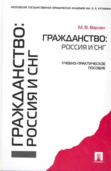 Гражданство Россия и СНГ Учеб.-практ. пос.