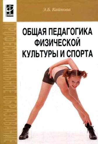 Общая педагогика физ. культуры и спорта