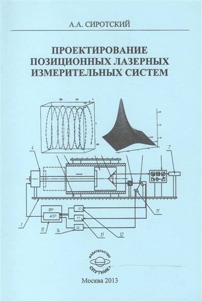 Проектирование позиционных лазерных измерительных систем. Монография