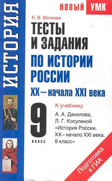 ГИА История России 20-нач. 21 века 9кл. Тесты и задания