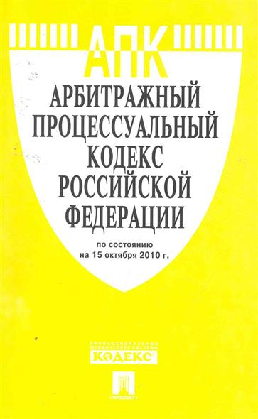 АПК РФ