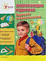 Энциклопедия родителей будущего первокл.