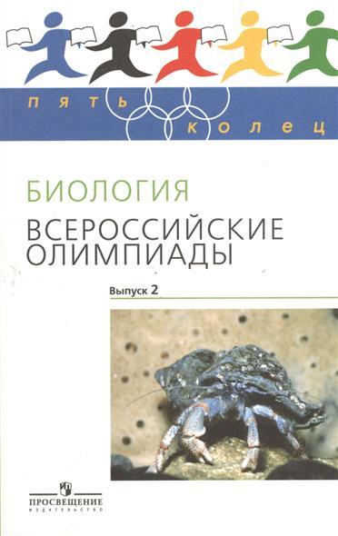 Биология. Всероссийские олимпиады. Выпуск 2