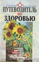 Головня Л. Путеводитель по здоровью