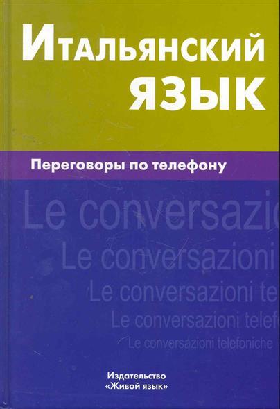 Семенов И. Итальянский язык Переговоры по телефону сказки по телефону