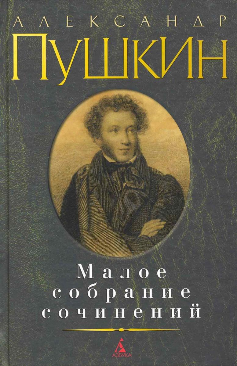 Пушкин А. Пушкин Малое собрание сочинений а с пушкин собрание сочинений