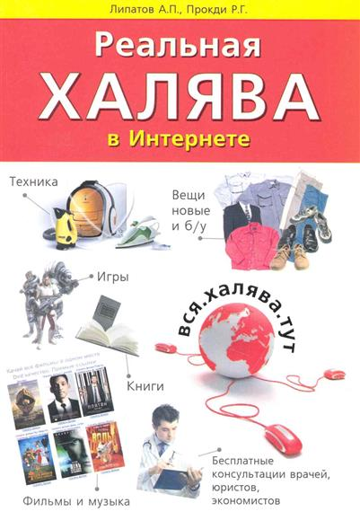 Липатов А., Прокди Р. Реальная халява в Интернете алексей гладкий халява в интернете