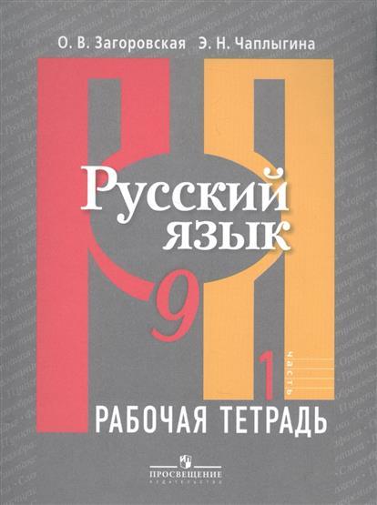 Русский язык. 9 класс. Рабочая тетрадь. В 2-х частях. Часть 1