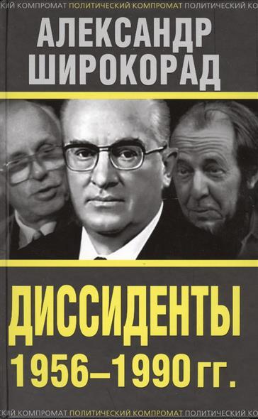 Диссиденты 1956-1990 гг.