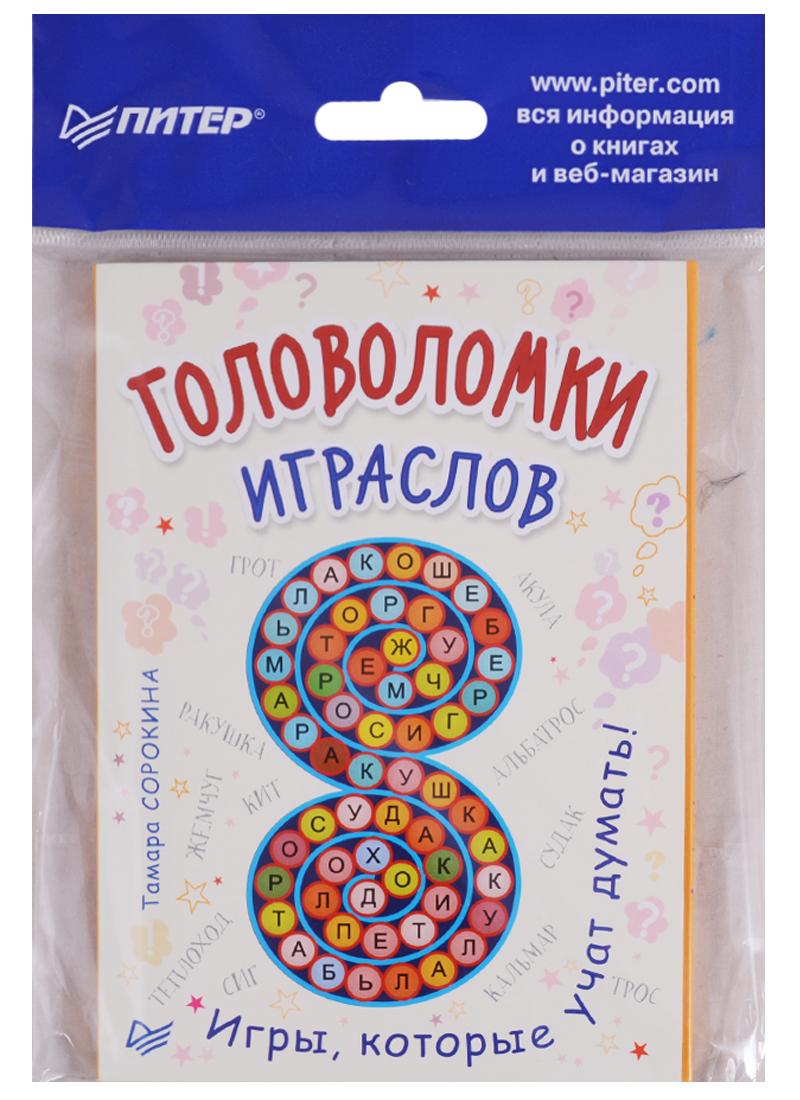 Сорокина Т. Набор карточек «Головоломки Играслов. Игры, которые учат думать!» (25 карточек)