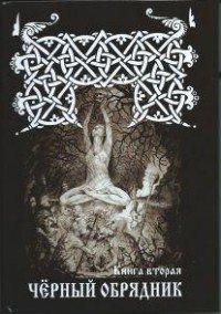 Черновед Черный обрядник. Книга вторая