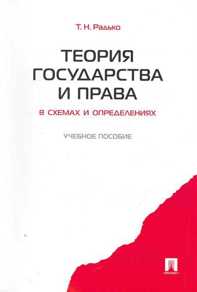 Теория государства и права в