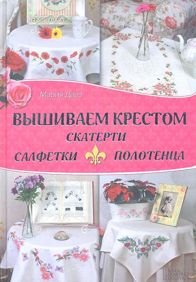 Вышиваем крестом скатерти, салфетки, полотенца