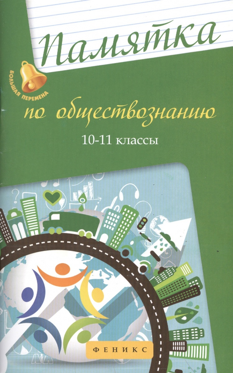 Домашек Е. Памятка по обществознанию. 10-11 классы