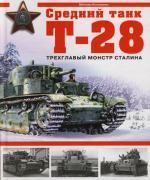 Средний танк Т-28 Трехглавый монстр Сталина