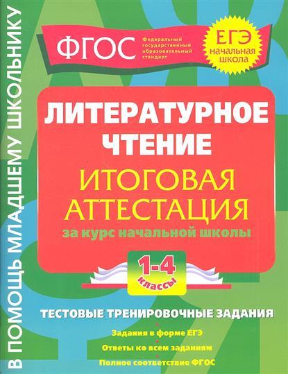 Литературное чтение. Итоговая аттестация за курс начальной школы. 1-4 классы. Тестовые тренировочные задания
