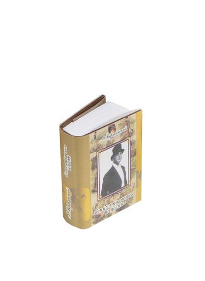 Вертинский А. Стихотворения и песни (миниатюрное издание) испанская эпиграмма миниатюрное издание