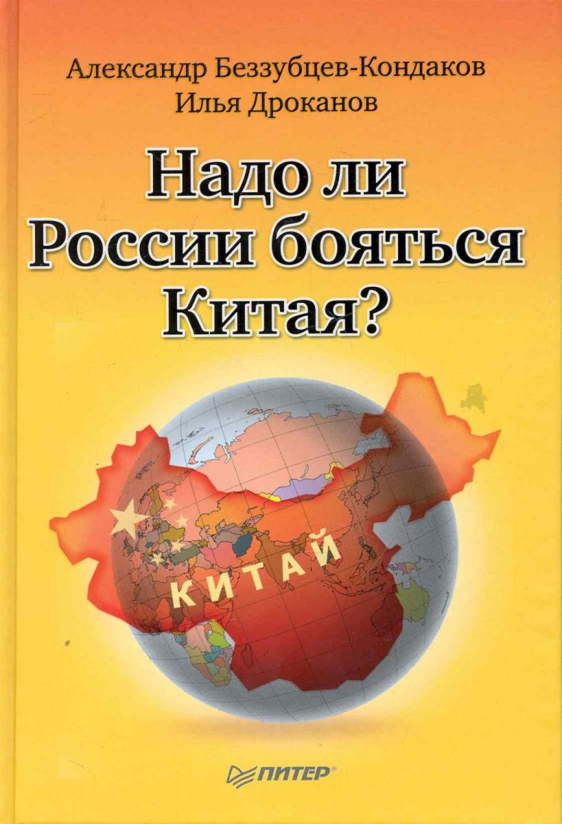 Беззубцев-Кондаков А., Дроканов И. Надо ли России бояться Китая кондаков н иконы