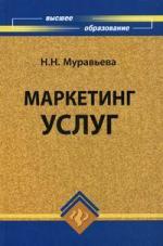Муравьева Н. Маркетинг услуг Учеб. пос.
