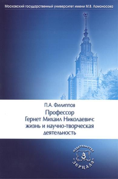 Профессор Гернет Михаил Николаевич: жизнь и научно-творческая деятельность