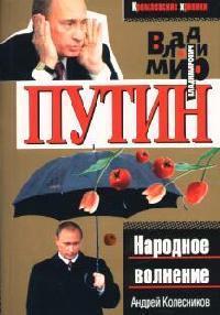 Владимир Путин Народные волнения
