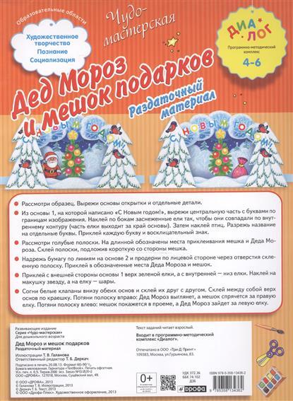 Дед Мороз и мешок подарков. Раздаточный материал