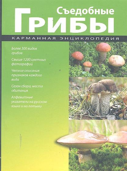 Съедобные грибы Карманная энциклопедия