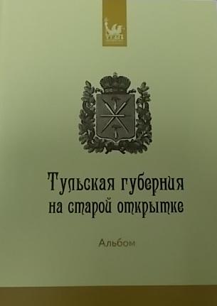 Тульская губерния на старой открытке