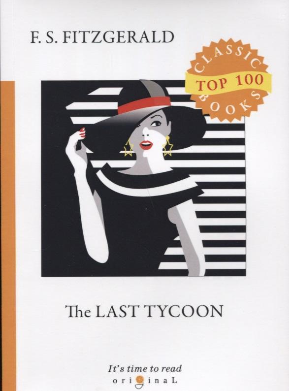 Fitzgerald F. The Last Tycoon f s fitzgerald the last tycoon