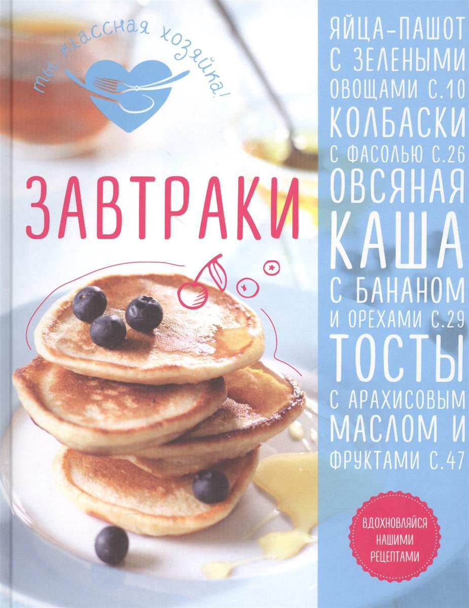 Сотникова Т. Завтраки