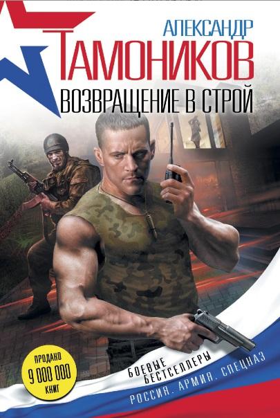 Тамоников А. Возвращение в строй янг сьюзен программа возвращение