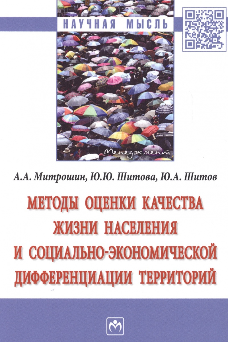 Методы оценки качества жизни населения и социально-экономической дифференциации территорий Монография