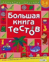 Гаврина С. Большая книга тестов Для детей 3-4 лет росмэн большая книга тестов 3 4 года