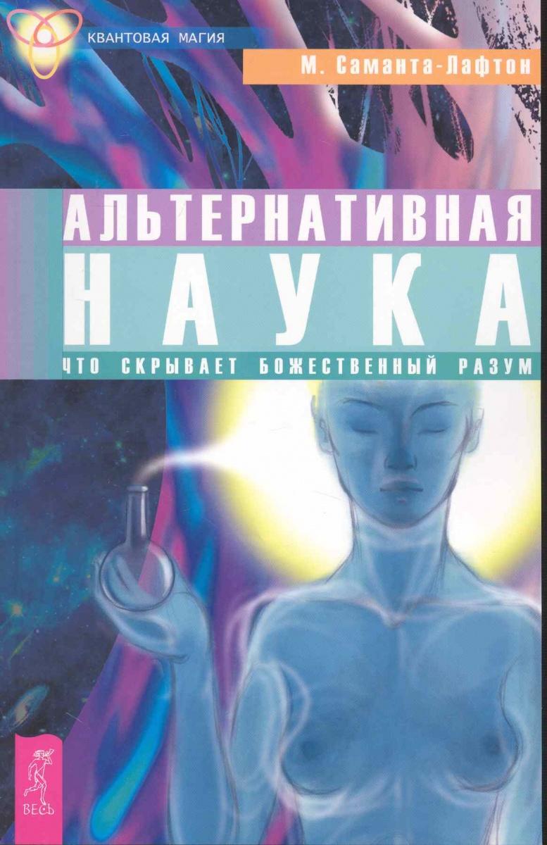 Саманта-Лафтон М. Альтернативная наука Что скрывает Божественный разум м м гаафар наука чтения руки