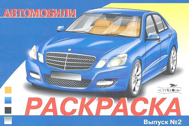 Алексин И. (худ.) Р Автомобили Вып. №2 алексин и худ р автомобили мира спорт автомобили