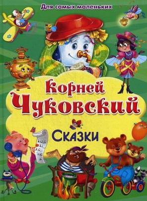 Чуковский К. Мойдодыр. Сказки и загадки к и чуковский бармалей