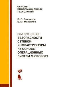 Ложников П. Обеспечение безопас. сетев. инфрастр. на основе операц. систем MS