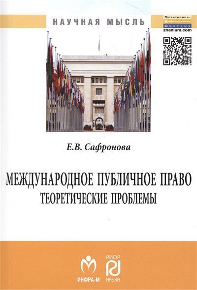 Сафронова Е. Международное публичное право: теоретические проблемы. Монография бекяшев к моисеев е международное публичное право в вопросах и ответах