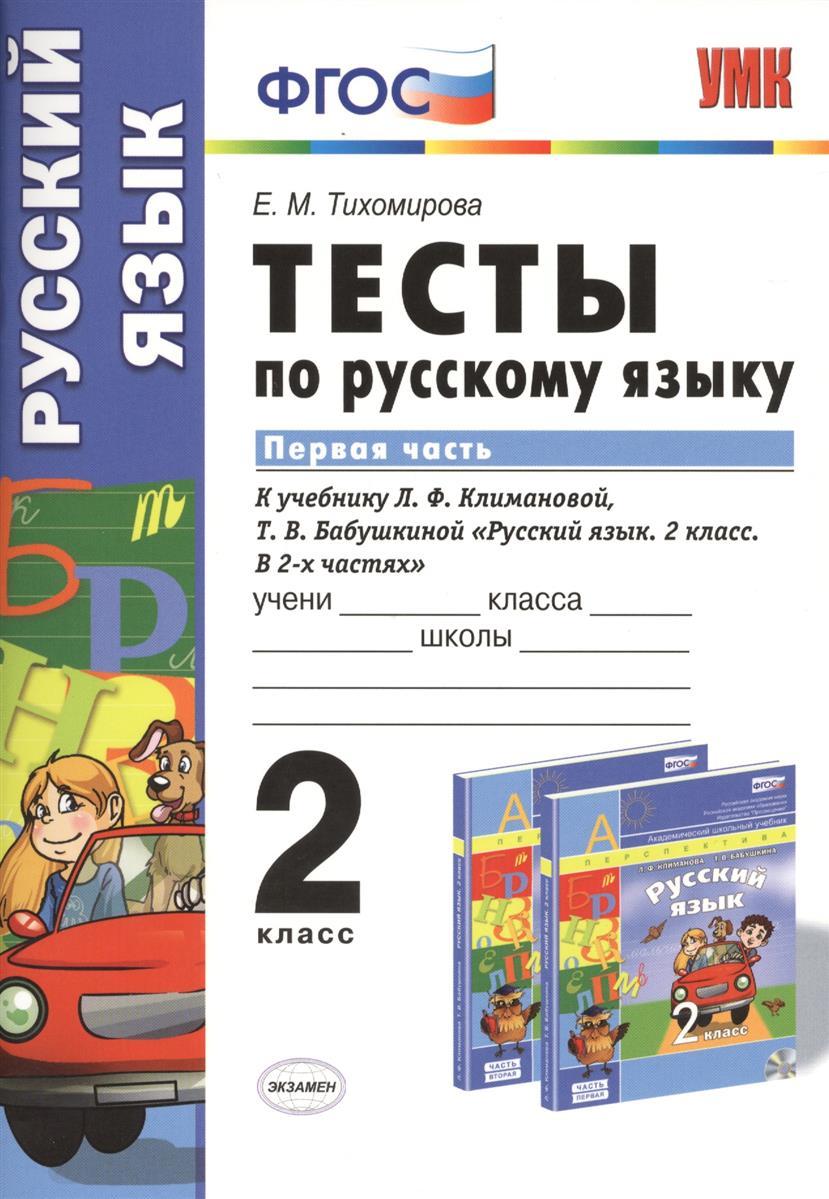 Игры русский язык 2 класс л.ф.климанова т.в.бабушкина