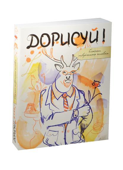 Блокнот Дорисуй! 2-е издание (Хипстер)