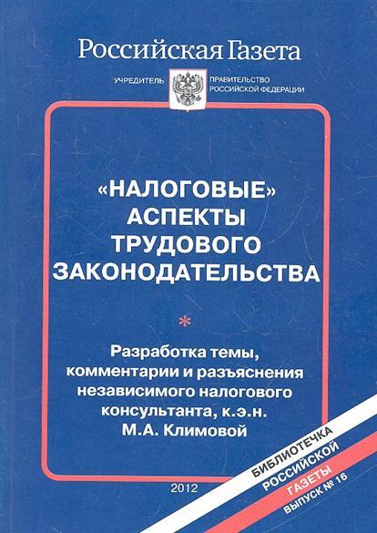 """""""Налоговые"""" аспекты трудового законодательства"""