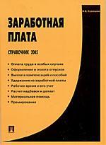 Заработная плата Справочник 2005