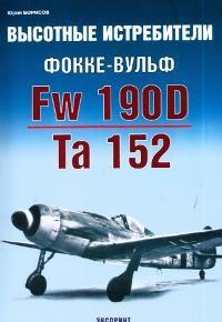 Высотные истребители Фокке-Вульф Fw 190D/Ta 152