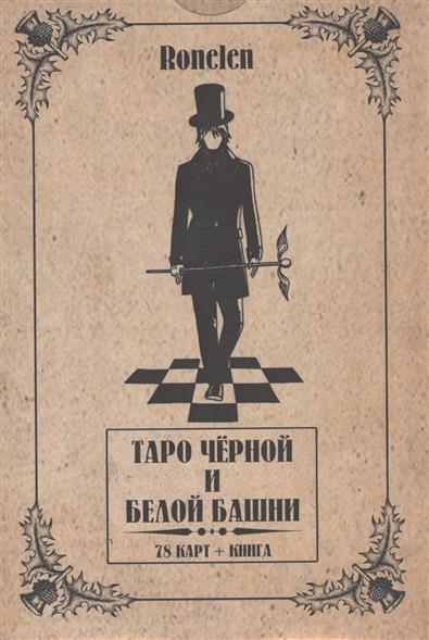 Ronelen Таро Черной и Белой Башни (78 карты + книга) таро белой и черной магии руководство карты